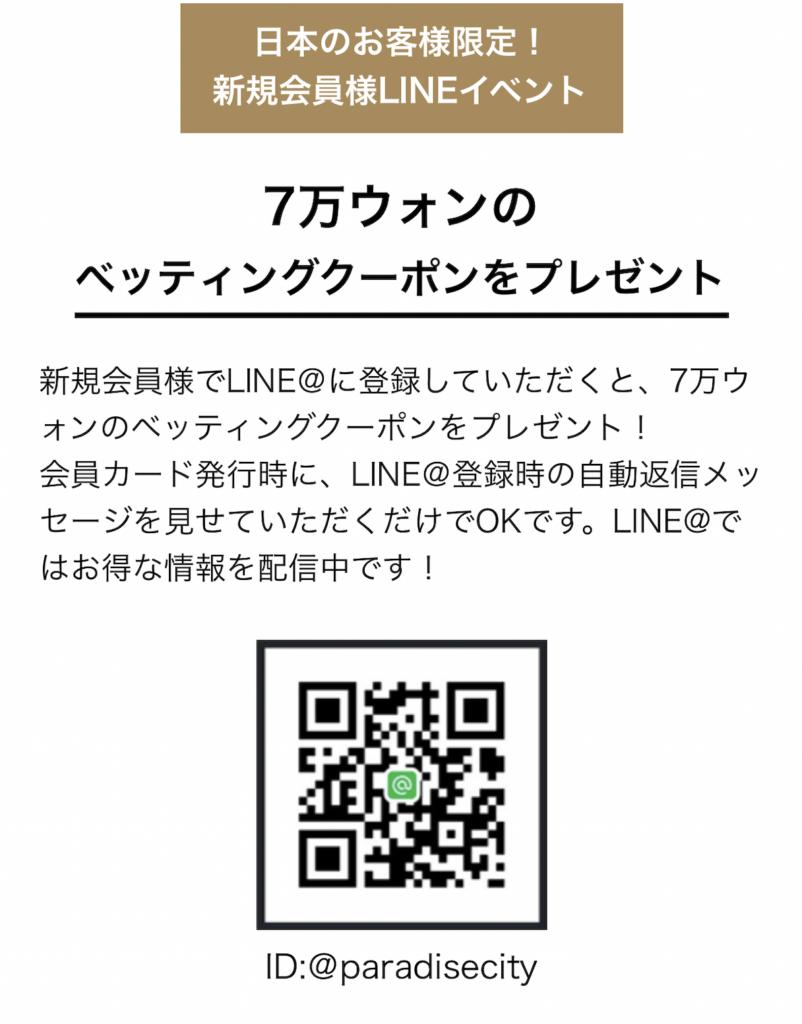カジノQRコード