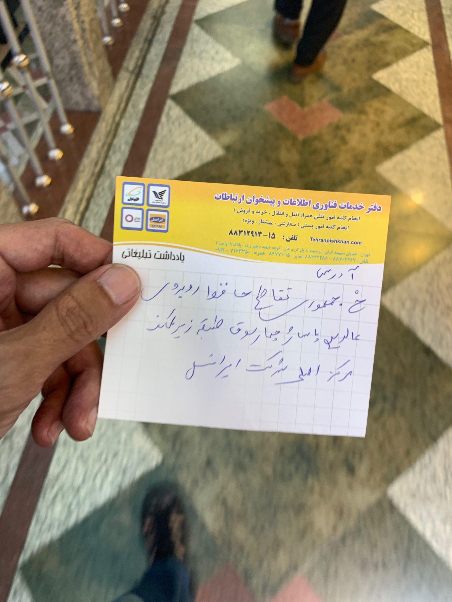 iran22